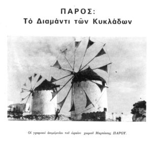"""Διαφήμιση της Πάρου σε έκδοση του «Συνδέσμου Μαρπησσαίων και Αρχιλοχιτών Πάρου 1922». Οι """"Κάτω Μύλοι"""" της Μάρπησσας, σήμα κατατεθέν των νησιών."""