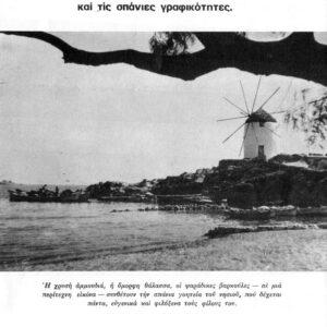 Διαφήμιση της Πάρου από έκδοση του «Συνδέσμου Μαρπησσαίων και Αρχιλοχιτών Πάρου 1922». Διακρίνεται ανεμόμυλος στην Παροικιά.