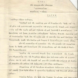Επιστολή του Νικόλαου Περαντινού προς τον Μορφωτικόν Σύλλογον Αγροτοπαίδων Μάρπησσας στην οποία αναφέρει ότι είναι τιμή του η φιλοτέχνησις του αδριάντα του ήρωα Νικόλα Στέλλα και ότι θα προσδώσει τη νεανικότητα και την αλκήν που τον χαρακτήριζε.