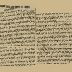"""""""Η Πάρος και η καλλιτεχνική της παράδοσις"""", άρθρο του Νικόλαου Περαντινού, 1959."""