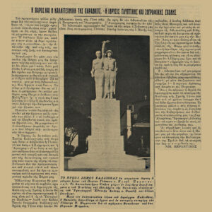 Άρθρο του Νικόλαου Περαντινού για την ανάγκη ίδρυσης Καλλιτεχνικής Σχολή στην Πάρο, 1959.