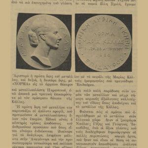 """""""Ο Νικόλαος Περαντινός φιλοτέχνησε το μετάλλιο της Μαρίας Κάλλας"""", 1977."""