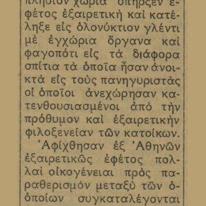 """""""Ολονύκτιον γλέντι με εγχώρια όργανα και φαγοπότι"""". Πανηγύρι του Σωτήρος στη Μάρπησσα, 1946."""