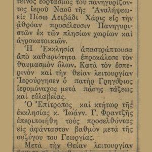 Το πανηγύρι της Αναλήψεως στο Πίσω Λιβάδι το 1949, όπως το κατέγραψε ο ανταποκριτής Αθανάσιος Κατσελίδης.