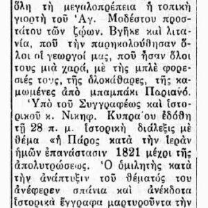 Ο εορτασμός του Αγίου Μόδεστου στη Μάρπησσα το 1934.