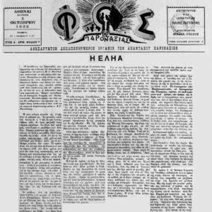 Άρθρο του Κ.Γ. Ναυπλιώτη
