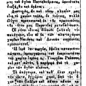 Το πανηγύρι του Αγίου Παντελεήμονα στον Κώστο, 1907.