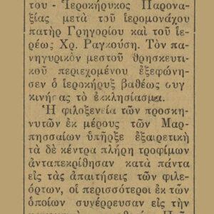 Πανηγύρι Σωτήρος και της Μεγαλόχαρης στη Μάρπησσα, 1949.
